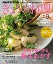 NHK きょうの料理 2017年9月号[雑誌]【電子書籍】