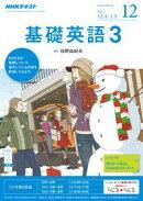 NHKラジオ 基礎英語3 2017年12月号[雑誌]