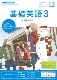NHKラジオ 基礎英語3 2017年12月号[雑誌]【電子書籍】