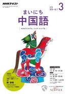NHKラジオ まいにち中国語 2018年3月号[雑誌]