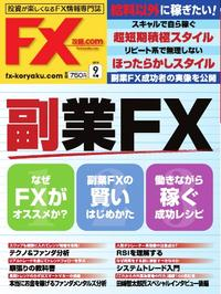 FX攻略.com 2018年9月号【電子書籍】