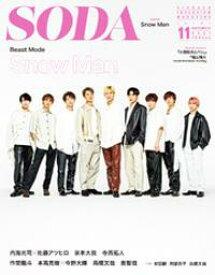 SODA 2021年11月号【電子書籍】[ SODA編集部 ]