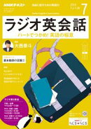 NHKラジオ ラジオ英会話 2019年7月号[雑誌]
