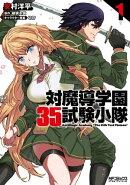 """対魔導学園35試験小隊 AntiMagic Academy """"The 35th Test Platoon"""" 1"""