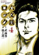 六文銭ロック(4)