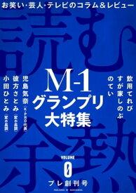 読む余熱 VOLUME 0【電子書籍】[ 飲用てれび ]
