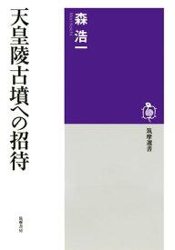 天皇陵古墳への招待【電子書籍】[ 森浩一 ]