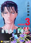 BORDER 慧-Kei-(3)