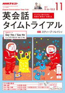 NHKラジオ 英会話タイムトライアル 2017年11月号[雑誌]