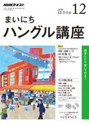 NHKラジオ まいにちハングル講座 2018年12月号[雑誌]