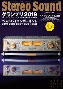 季刊ステレオサウンド No.213 2020 WINTER