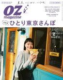 オズマガジン 2019年2月号 No.562