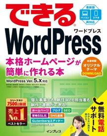 できるWordPress WordPress Ver. 5.x対応 本格ホームページが簡単に作れる本【電子書籍】[ 星野 邦敏 ]