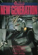 機動戦士ガンダム「新世代へ捧ぐ」GUNDAM NEW GENERATION