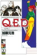Q.E.D. 証明終了