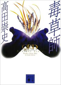 QED Another Story 毒草師【電子書籍】[ 高田崇史 ]