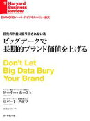 ビッグデータで長期的ブランド価値を上げる
