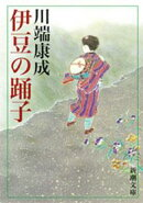 伊豆の踊子(新潮文庫)