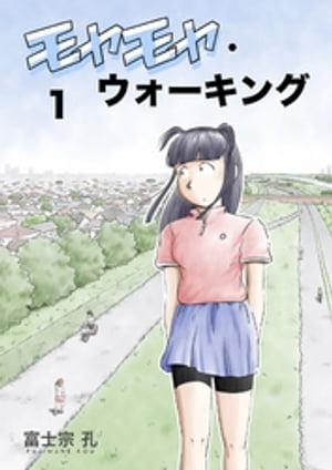 モヤモヤ・ウォーキング 1巻【電子書籍】[ 富士宗孔 ]