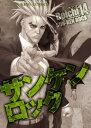 サンケンロック14巻【電子書籍】[ Boichi ]