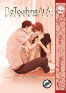 No Touching At All (Yaoi Manga)