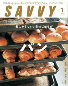 SAVVY 2021年1月号・電子版【電子書籍】