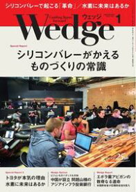 Wedge 2015年1月号2015年1月号【電子書籍】