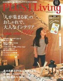 PLUS1 Living No.93No.93【電子書籍】