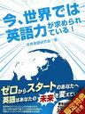【音声特典付き】今、世界で必要とされている英会話を習得する【電子書籍】[ 世界英語研究会 ]