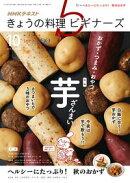 NHK きょうの料理 ビギナーズ 2017年10月号[雑誌]