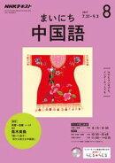 NHKラジオ まいにち中国語 2017年8月号[雑誌]