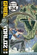 GREEN WORLDZ 分冊版(24)