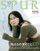 SPUR 2021年10月号【無料試し読み版】