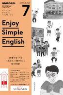 NHKラジオ エンジョイ・シンプル・イングリッシュ 2017年7月号[雑誌]