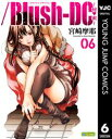 /Blush-DC 〜秘・蜜〜 6【電子書籍】[ 宮崎摩耶 ]