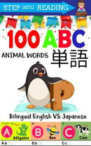 100 ABC Animal Words 単語 Bilingual English VS Japanese