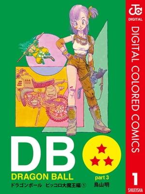DRAGON BALL カラー版 ピッコロ大魔王編 1【電子書籍】[ 鳥山明 ]