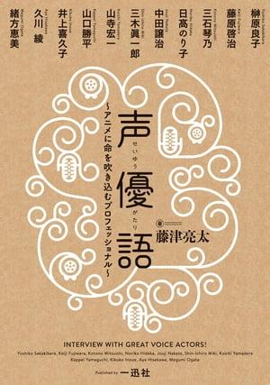 声優語 〜アニメに命を吹き込むプロフェッショナル〜【電子書籍】[ 藤津亮太 ]