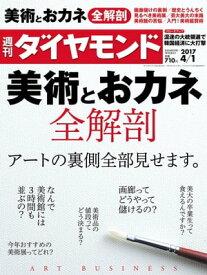 週刊ダイヤモンド 17年4月1日号【電子書籍】[ ダイヤモンド社 ]