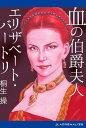 血の伯爵夫人 エリザベート・バートリ【電子書籍】[ 桐生操 ]