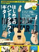 はじめてのハンドクラフト・ギター