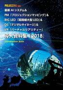 AI&PM&BIG LED&DS&VR 導入資料集2018