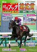 週刊競馬ブック2018年10月15日発売号