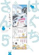 はぐちさん(5)
