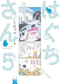 はぐちさん(5)【電子書籍】[ くらっぺ ]