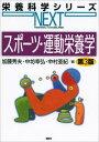 スポーツ・運動栄養学 第3版【電子書籍】[ 加藤秀夫 ]
