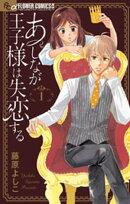 あしなが王子様は失恋する(1)