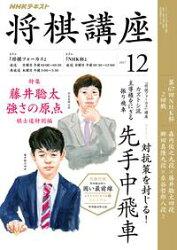 NHK 将棋講座 2017年12月号[雑誌]