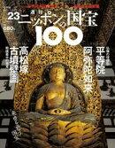 週刊ニッポンの国宝100 Vol.23