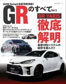 自動車誌MOOK GRのすべて Vol.5【電子書籍】[ 三栄 ]
